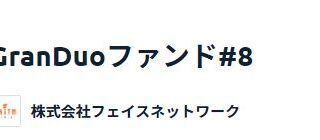 【資産運用】「Funds(ファンズ)」が株式会社フェイスネットワーク(東証一部:3489)を参加企業とする「GranDuoファンド#8」!本日19時から募集開始!優待あり!