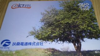 【株主優待】扶桑電通 (7505)! 年1回クオカードがもらえる!ネットワーク、ソリューション、ファシリティの3つが柱の会社!