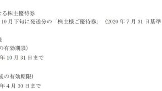 【株主優待】浜木綿 (7682)の優待 有効期限延長!2021年10月31日→2022年4月30日 に!