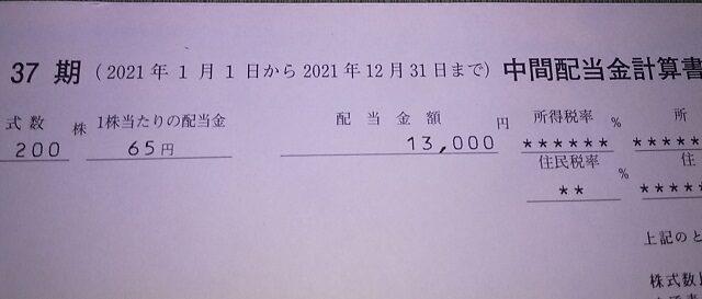 【配当】日本たばこ産業 [JT](2914)から2021年6月権利の配当金が到着!