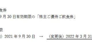 【株主優待】かんなん丸 (7585)の優待 有効期限延長!2021年9月30日→2022年3月31日 に!