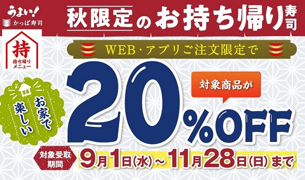 【節約】【お得】かっぱ寿司でテイクアウト 対象商品が20% OFF!!クーポン不要! 2021年11月28日まで!