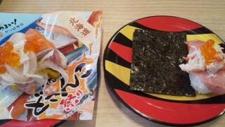 """【優待ご飯】カッパ・クリエイト (7421)の「かっぱ寿司」で「北海道ほっぺた落ちそうなどさんこ盛り、三段つかみ寿司トロと北海道てっぺんネタ、北海道の幸せ運ぶ三貫盛り、ラーメン凪監修 """"すごい""""煮干しラーメン、北海道ダブルメロンオレ」を食べてきました♪"""