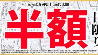 【お得、節約】カッパ・クリエイト (7421)の「かっぱ寿司」で「半額祭り開催!!」 9/26(日)の1日限り!!