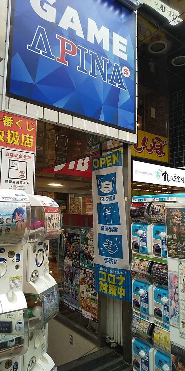 【優待利用】共和コーポレーション (6570)の「アピナS武蔵小山店」に行ってきました!