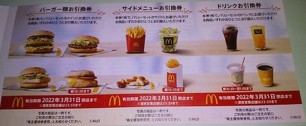 【株主優待】日本マクドナルドホールディングス (2702) の2021年6月権利の優待が到着! 優待券はマクドナルドで使えます!