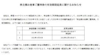 【株主優待】物語コーポレーション (3097)!優待の有効期限 延長!!2021年3月31日、2021年9月30日 →2021年12月30日に!!