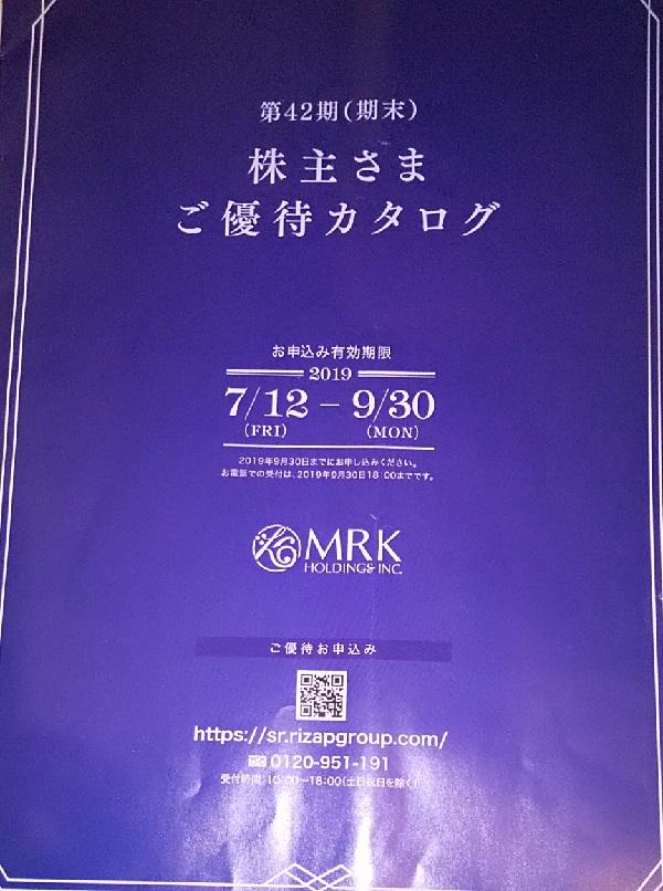 【株主優待】MRKホールディングス (9980)! 100株で年1回 RIZAPグループ商品交換ポイント、割引券がもらえる!女性用体型補整下着、化粧品、サプリなど販売している会社です!
