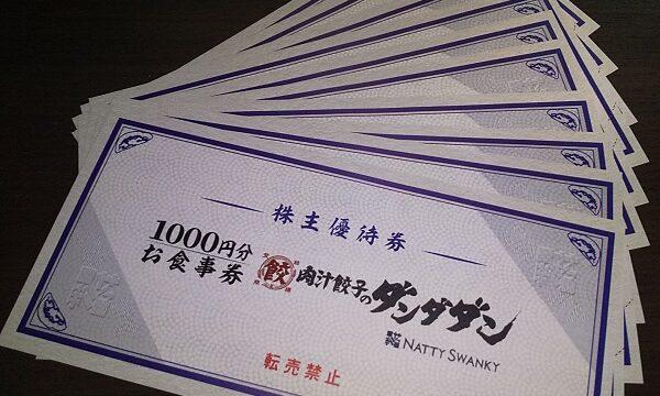【株主優待】NATTY SWANKY(7674)の2021年6月権利優待が到着しました!食事券はダンダダン酒場で使えます!