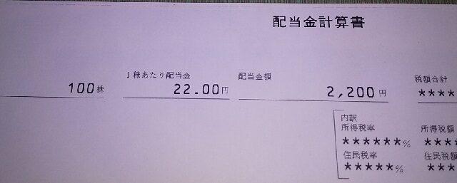 【配当】内外トランスライン (9384)から2021年6月配当が到着しました!