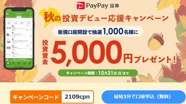 【資産運用】PayPay証券! 1,000円から株主になれる!無料口座開設で5,000円が当たるチャンス!10/31まで!