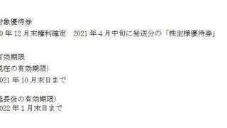【株主優待】ペッパーフードサービス (3053)!優待の有効期限延長!2021年10月末→2022年1月末 に!