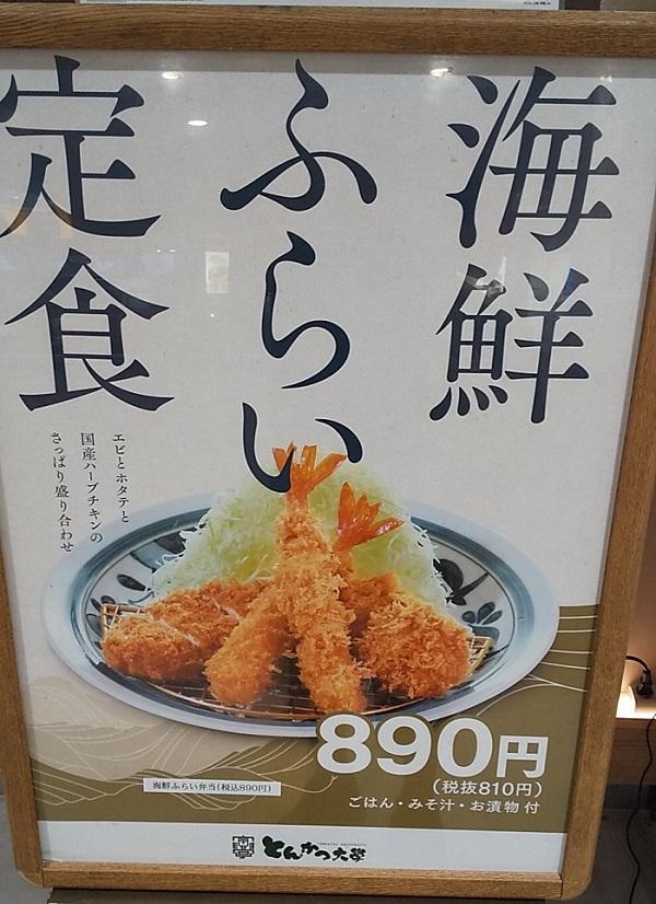 【優待ご飯】リンガーハット (8200)の「とんかつ大学」で「ロースかつ丼」を食べてきました♪