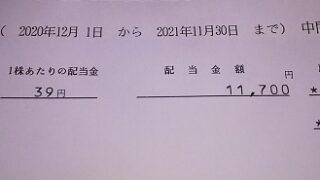 【配当】サムティ(3244) から2021年11月期中間配当が到着しました!!