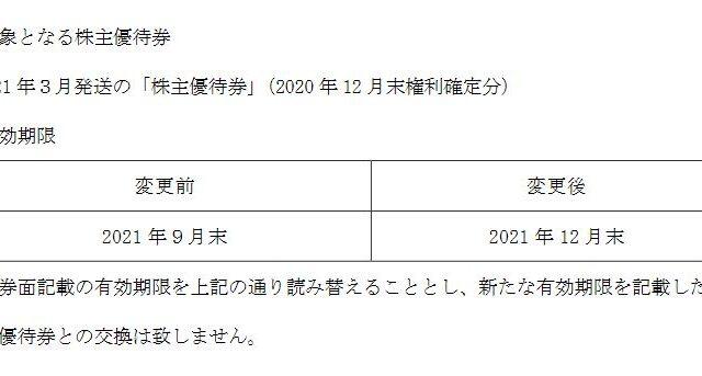 【株主優待】三光マーケティングフーズ (2762)の2020年12月権利分優待期限延長! 2021年9月末→2021年12月末へ! 金の蔵、焼肉万里、アカマル屋などで使えます!
