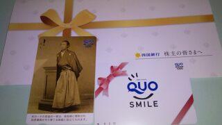 【株主優待】四国銀行 (8387)! 100株でクオカード、1,000株以上でカタログギフトがもらえる!高知、徳島を中心に四国全県へ展開しています!