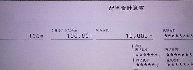 【株主優待】タマホーム (1419)から2021年5月権利の配当が到着しました!業績も好調!!