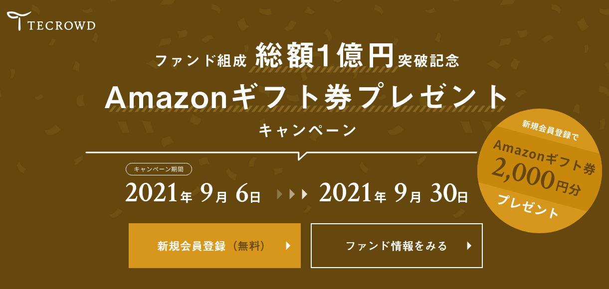 【資産運用】「TECROWD(テクラウド)」 無料会員登録で先着400名にAmazonギフト2,000円がもらえる!9/30まで!!
