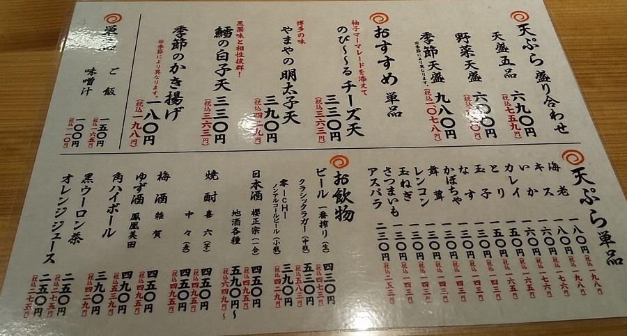 【優待ご飯】トリドールホールディングス (3397)の「天ぷら定食 まきの」で「武蔵小山店限定 市場直送定食」を食べてきました♪