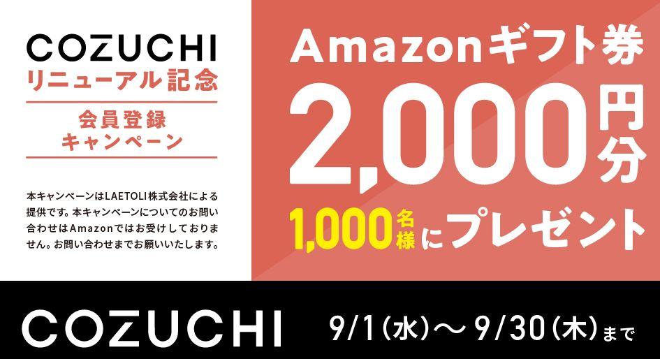 新規投資家登録で先着1,000名様にAmazonギフト券2,000円相当プレゼント
