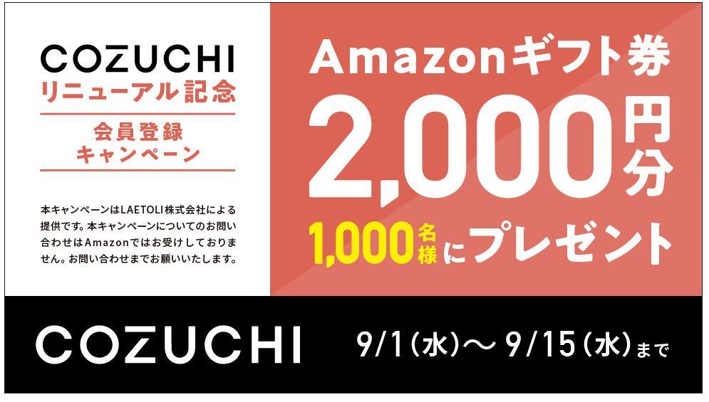 【資産運用】「COZUCHI」の無料会員登録でAmazonギフト2,000円がもらえる!9/15(水) 16時まで!