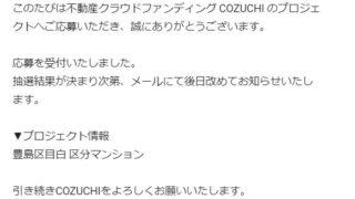 【資産運用】話題の「COZUCHI」で【インカムゲイン重視型】インカムゲイン4.5% 豊島区目白 区分マンション のファンドに応募しました!
