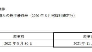 WDI (3068)の株主優待有効期限 再延長! 2021年6月30日→2021年11月30日へ!カプリチョーザなどで使えます!