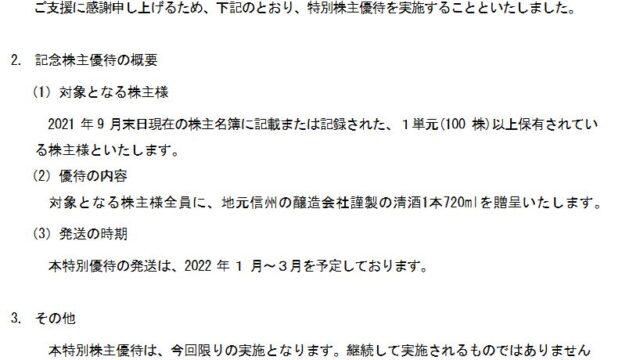 【株主優待】ヤマウラ (1780)2021年9月権利に特別株主優待実施!地元信州の醸造会社謹製の清酒1本720mがもらえます!