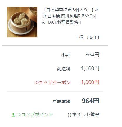 【株主優待】バルニバービ (3418)の通販サイト Candle Table(キャンドルテーブル)で「自家製肉焼売8個入り(東京 日本橋 四川料理 RIBAYONATTACK料理長監修)」を購入しました!