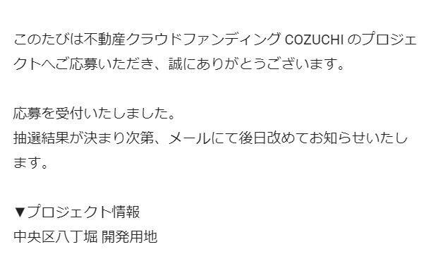 【資産運用】「COZUCHI(コズチ)」の中央区八丁堀 開発用地【キャピタルゲイン重視型】インカムゲイン0.1%+キャピタルゲイン5.9% に応募してみました!