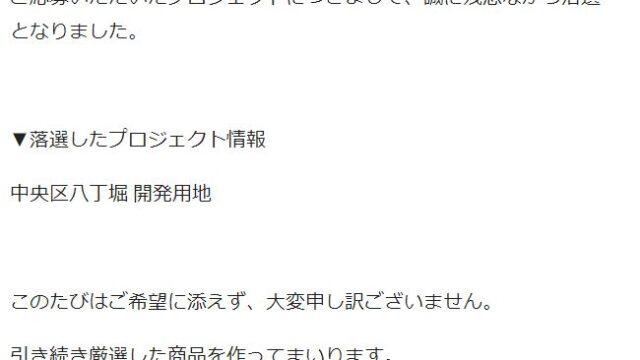 【資産運用】「COZUCHI(コズチ)」の中央区八丁堀 開発用地【キャピタルゲイン重視型】インカムゲイン0.1%+キャピタルゲイン5.9% 応募結果が出ました!!