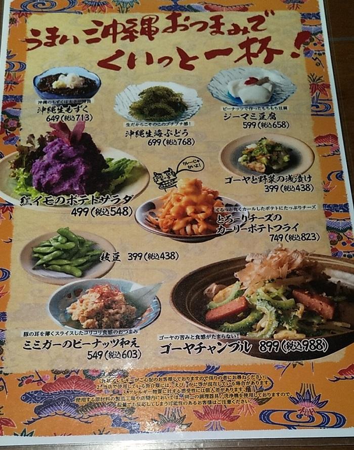 【優待ご飯】クリエイト・レストランツ・ホールディングス[クリレス] (3387)の「海人酒房」で「海人ワッター定食」を食べてきました♪