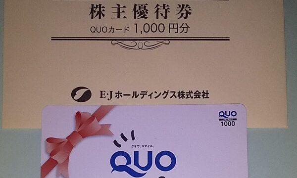 【株主優待】EJホールディングス (2153)! 100株でクオカードがもらえる!官公庁工事が柱の総合建設コンサル 会社です!