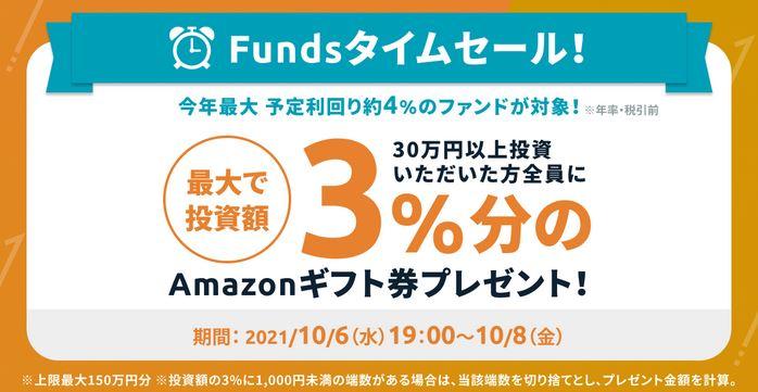 【資産運用】「Funds(ファンズ)」でタイムセール開催中!今年最大予定利回り約4%の他に、最大で投資額3%分のAmazonギフト券をプレゼント!