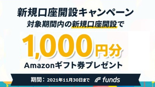 funds 口座開設キャンペーン Amazonギフト