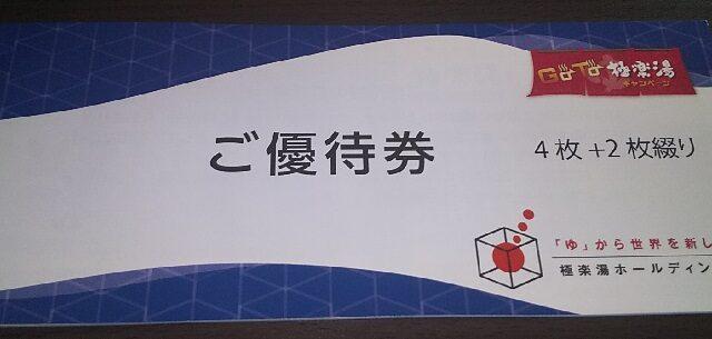 【株主優待】極楽湯ホールディングス (2340)100株以上で極楽湯、RAKU SPAなどで使える優待券がもらえる!日本では銭湯の店舗数業界首位!
