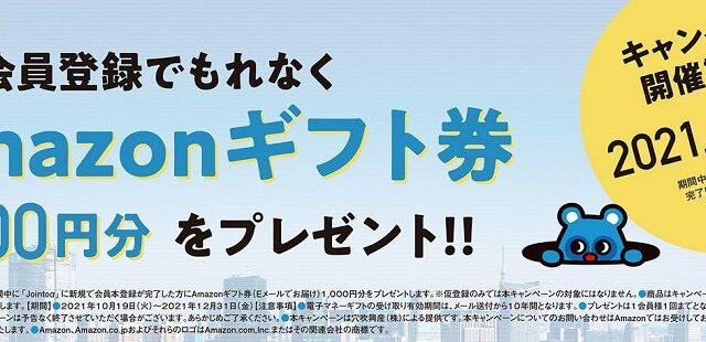 【資産運用】Jointoα(ジョイントアルファ)の無料登録で、Amazonギフト1,000円分がもらえる! 2021年12月31日まで!