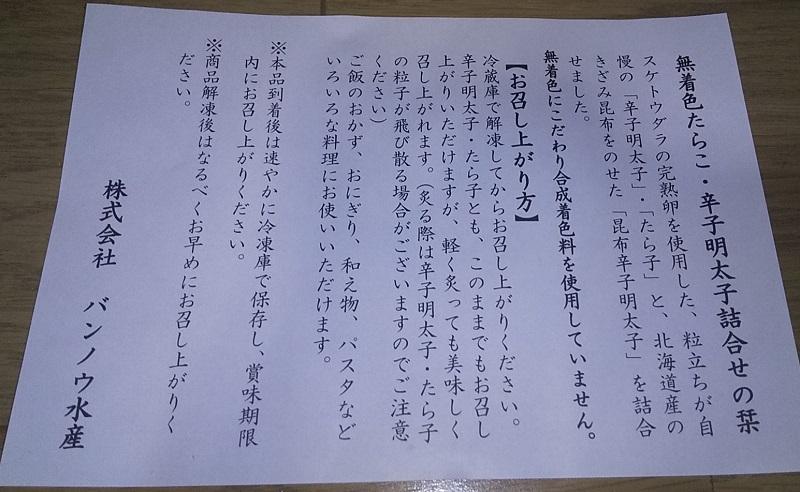 【株主優待】カッパ・クリエイト (7421)の「優待カタログ」で選択した「たらこ・辛子明太子・昆布辛子明太子詰合せ(無着色):6000 point」が到着しました!