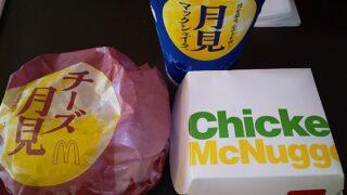【優待ご飯】日本マクドナルドホールディングス (2702) の「マクドナルド」で「チーズ月見、ナゲット、和三盆きなこ味の月見 マックシェイク®M」を持ち帰りしました♪