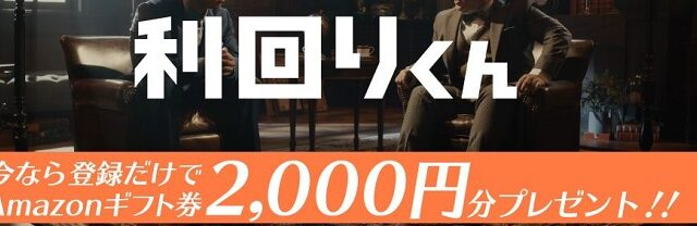 利回りくん Amazonギフト 2,000円 プレゼント!