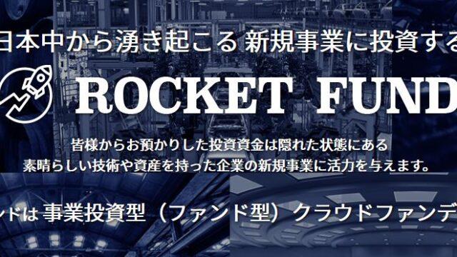【資産運用】 事業投資型(ファンド型)クラウドファンディングの「ロケットファンド(ROCKET FUND)」!魅力的な中小企業を応援できます!