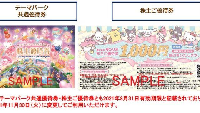 【株主優待】サンリオ (8136)の優待有効期限延長!! 2021年8月31日→2021年11月30日に!