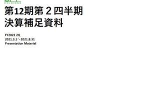 【決算】SFPホールディングス (3198)の2022年2月期2Qは黒字! 2022年2月期経常を2.3倍上方修正!!期末一括配当は未定!
