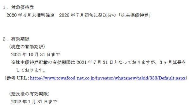 【株主優待】東和フードサービス (3329)の優待期限延長!2021年7月31日→2022年1月31日に!優待券は「ぱすたかん」、「ダッキーダック」などで使えます!