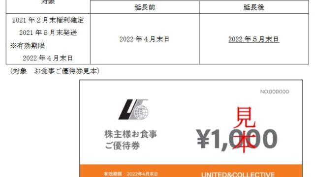 【株主優待】ユナイテッド&コレクティブ (3557)の優待有効期限延長! 2022年4月末→2022年5月末に! 優待券はサードバーガー、てけてけ、手練れなどで使えます!