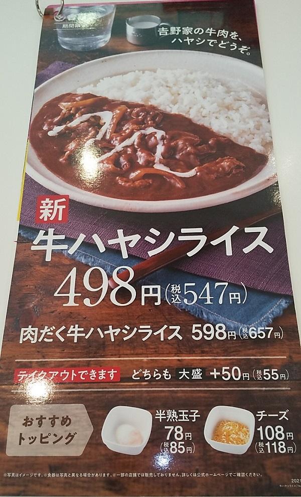 【優待ご飯】吉野家ホールディングス (9861)の「吉野家」で「牛ハヤシライス、チーズトッピング」を食べてきました♪